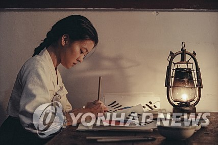 "This photo, provided by Lotte Entertainment, shows Ko A-sung as Yu Gwan-sun in a scene from ""A Resistance."" (Yonhap)"