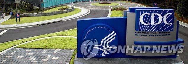 미국질병통제예방센터(CDC)