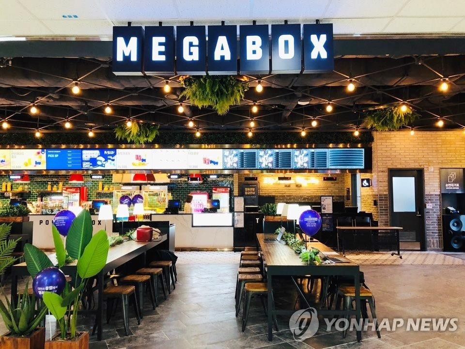 This photo provided by Megabox shows a Megabox theater in Daejeon. (PHOTO NOT FOR SALE) (Yonhap)
