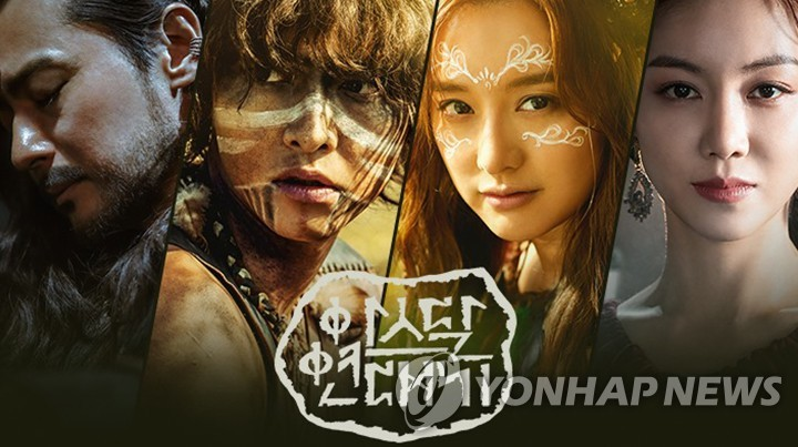 "Provided by tvN, these images are from ""Arthdal Chronicles."" (PHOTO NOT FOR SALE) (Yonhap)"