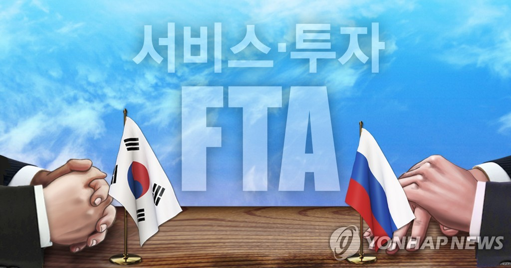 S. Korea, Russia hold 5th round of FTA talks on service, investment - 1