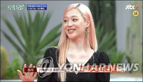 "Imagen, proporcionada por JTBC, de Sulli en el programa ""The Night of Hate Comments"" de la emisora. (Prohibida su reventa y archivo)"