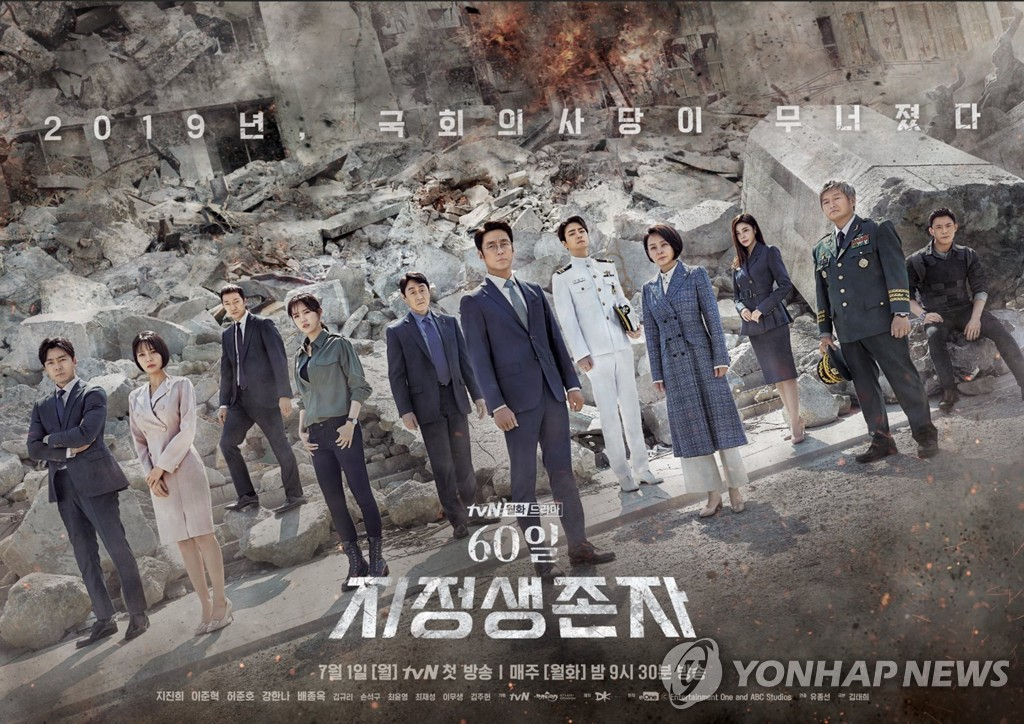 "This image provided by tvN shows the main poster of ""Designated Survivor: 60 Days."" (PHOTO NOT FOR SALE) (Yonhap)"