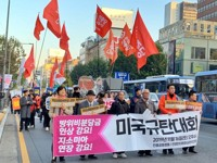 S. Korean activists protest against U.S. demand to increase defense sharing cost