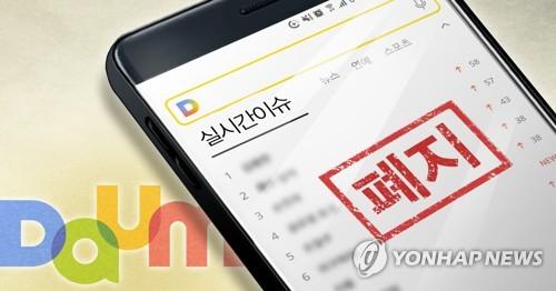 포털 다음 '실시간 이슈 검색어' 폐지 (PG)
