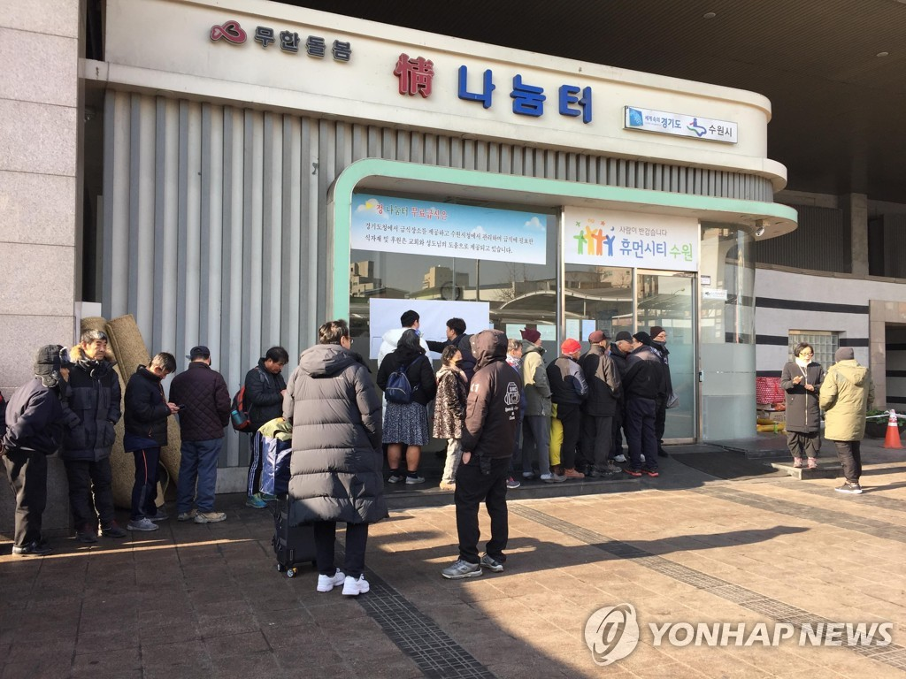 This photo, provided by the city government of Suwon, shows a soup kitchen for the homeless in Suwon, 40 kilometers south of Seoul. (PHOTO FOR NOT SALE) (Yonhap)