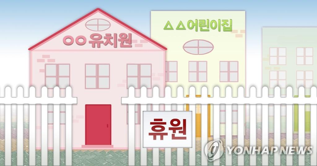 어린이집 · 유치원 휴원 (PG)