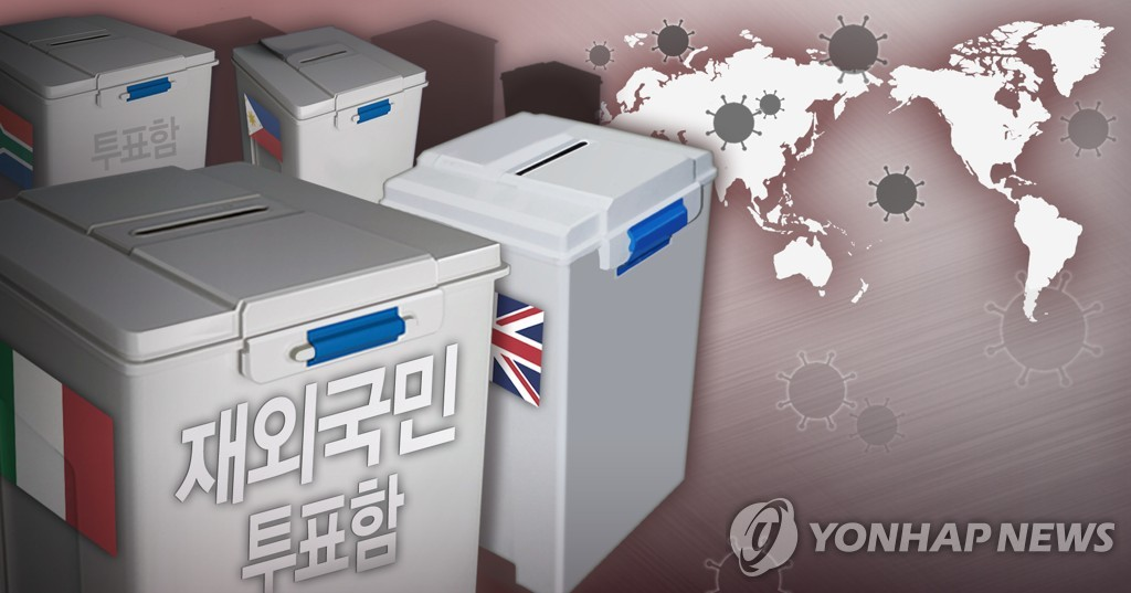 (2nd LD) S. Korea begins overseas voting for April 15 general elections amid coronavirus outbreak - 1