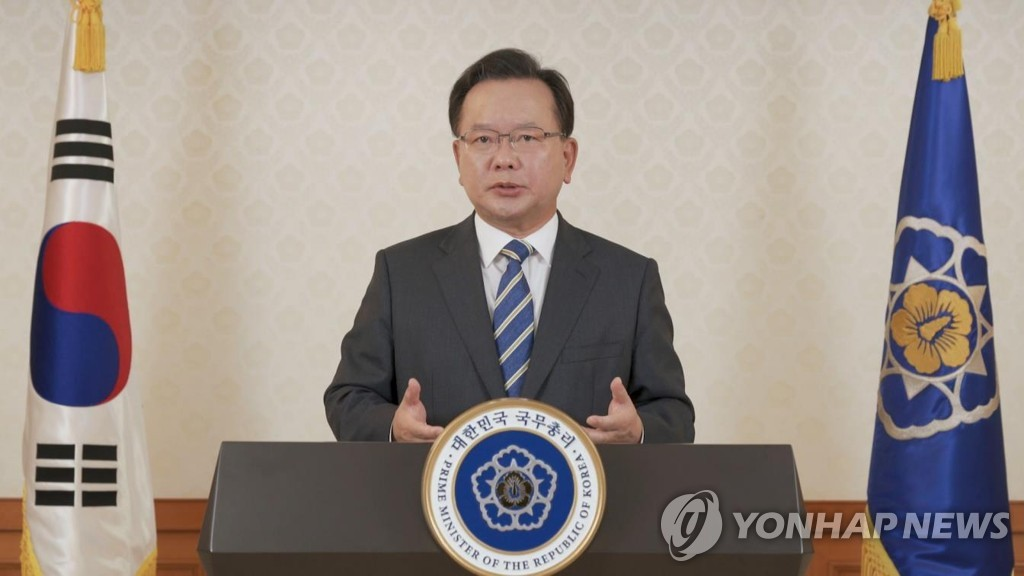A file photo of South Korean Prime Minister Kim Boo-kyum, provided by his office (PHOTO NOT FOR SALE) (Yonhap)