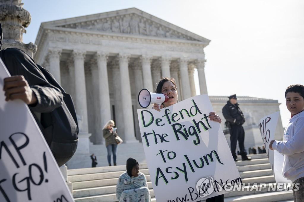 미국 대법원 앞에서 망명자 권리 수호 집회를 연 시위대