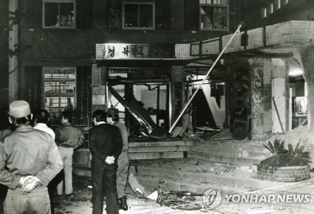 This file photo shows the aftermath of a blast attack at the American Cultural Center in Daegu, some 300 kilometers southeast of Seoul, on September 22, 1983, which left one person dead and four others wounded. (Yonhap)