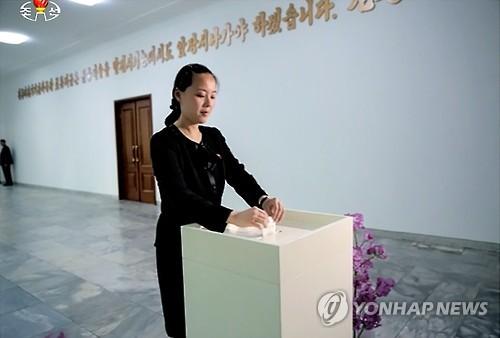 북한 지방인민회의 대의원 선거 투표하는 김여정