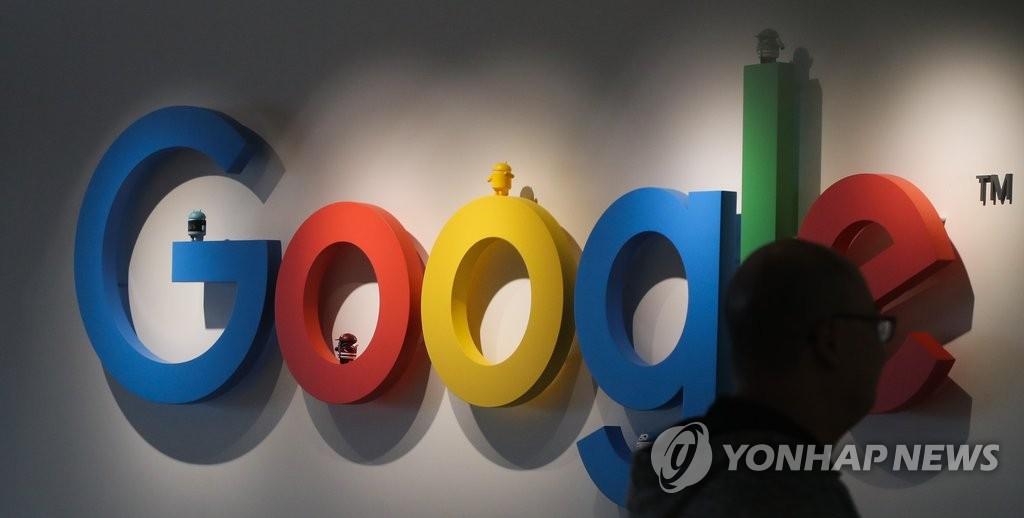 구글코리아 사옥