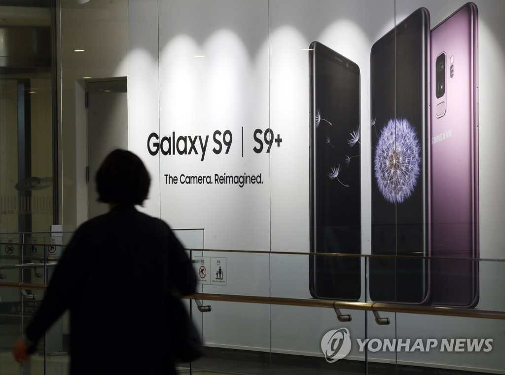 This file photo, taken April 26, 2018, shows Samsung Electronics Co.'s brand shop at its headquarters in southern Seoul. (Yonhap)