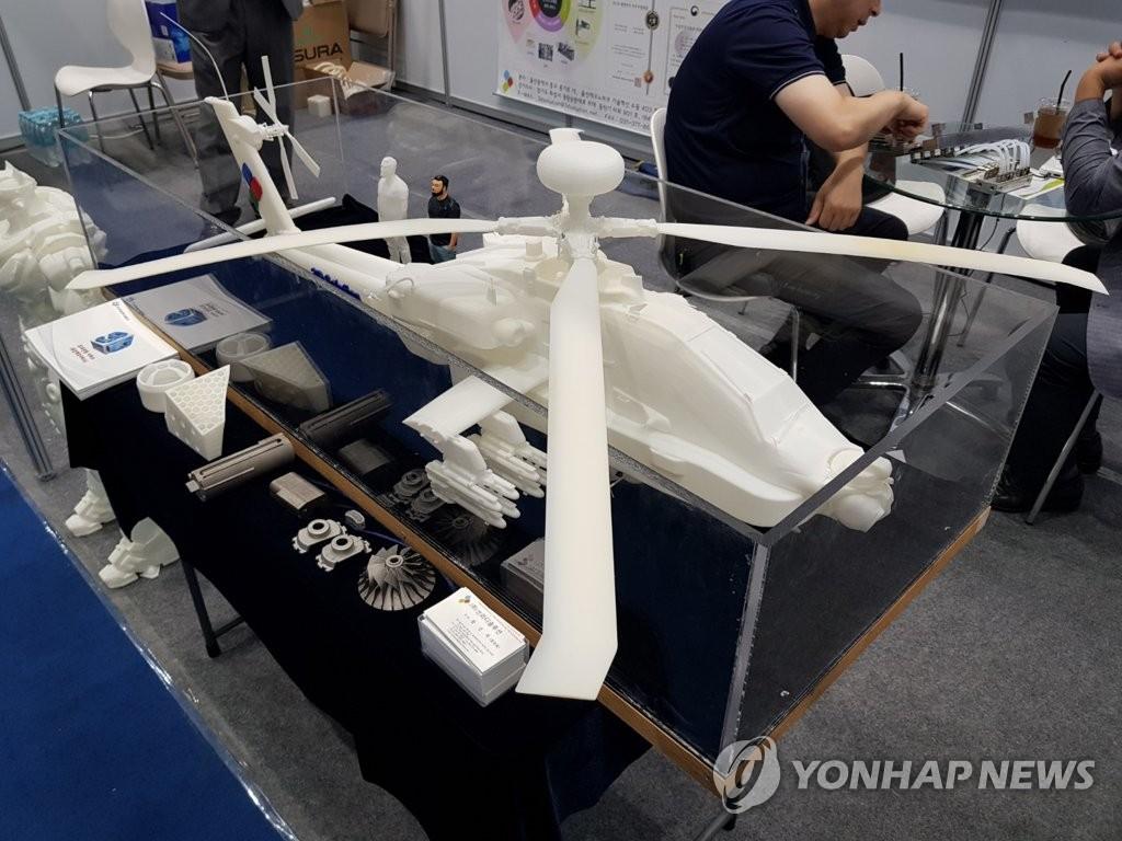 3D로 만든 헬기 모형