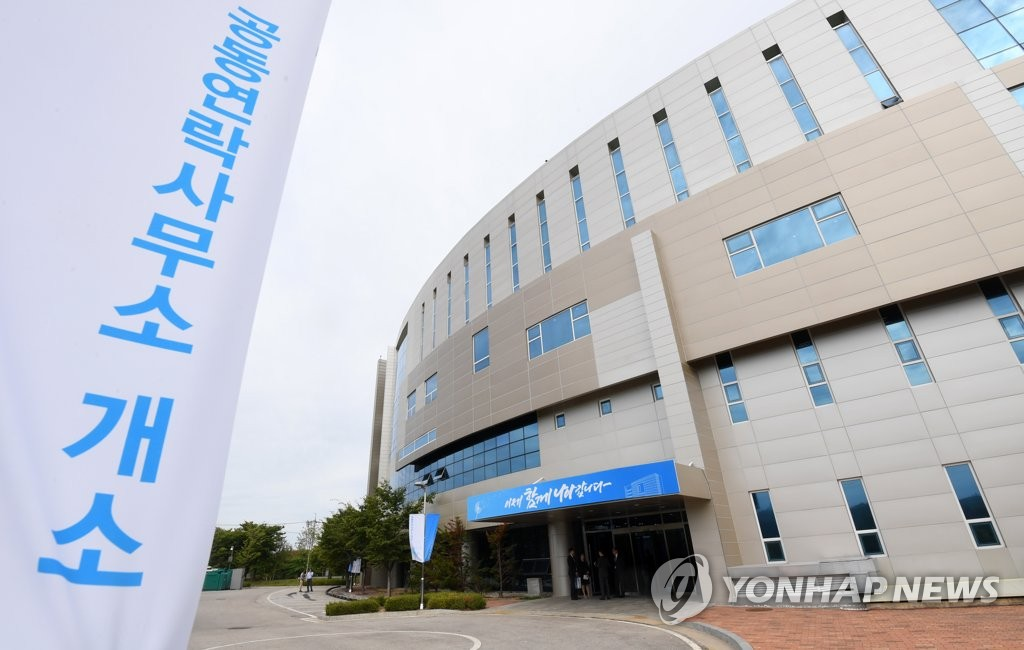 Koreas to discuss Internet connection at liaison office in Kaesong
