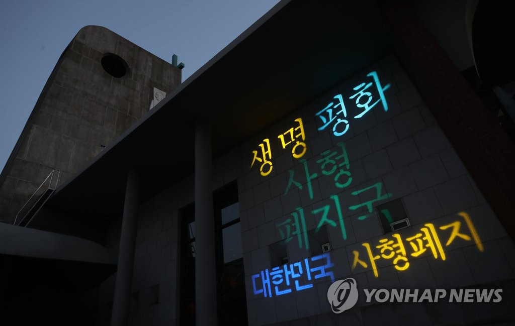 "This photo, taken Nov. 30, 2018, shows an anti-death penalty performance illuminating words like ""life,"" ""peace"" and ""abolitionist country."" (Yonhap)"