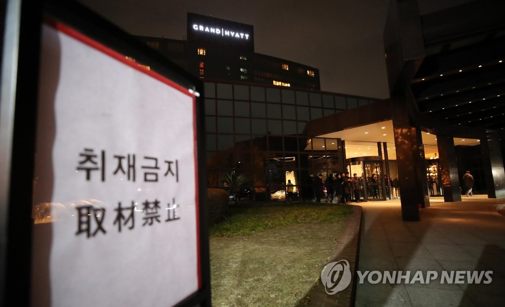The sign in Korean says reporting is not allowed inside the Grand Hyatt Hotel in Seoul, where a birthday reception for Japanese Emperor Akihito took place on Dec. 6, 2018. (Yonhap)