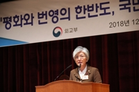 Minister: S. Korea pins hopes on 'virtuous cycle' of inter-Korean ties, denuclearization
