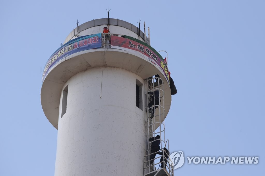 Workers of FineTek, a maker of display equipment, stage a sit-in protest on top of a smokestack at a power plant in Seoul on Jan. 8, 2019. After a deal with management was reached Jan. 11, the workers ended the protest that had been going for over a year. (Yonhap)