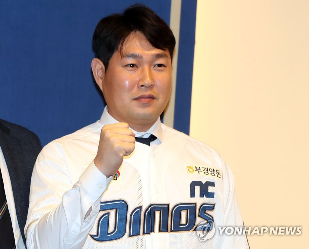In this file photo from Jan. 8, 2019, Yang Eui-ji of the NC Dinos poses in the team's uniform during his introductory press conference in Changwon, 400 kilometers southeast of Seoul. (Yonhap)