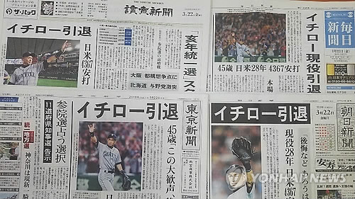 News in Japan of baseball star's retirement