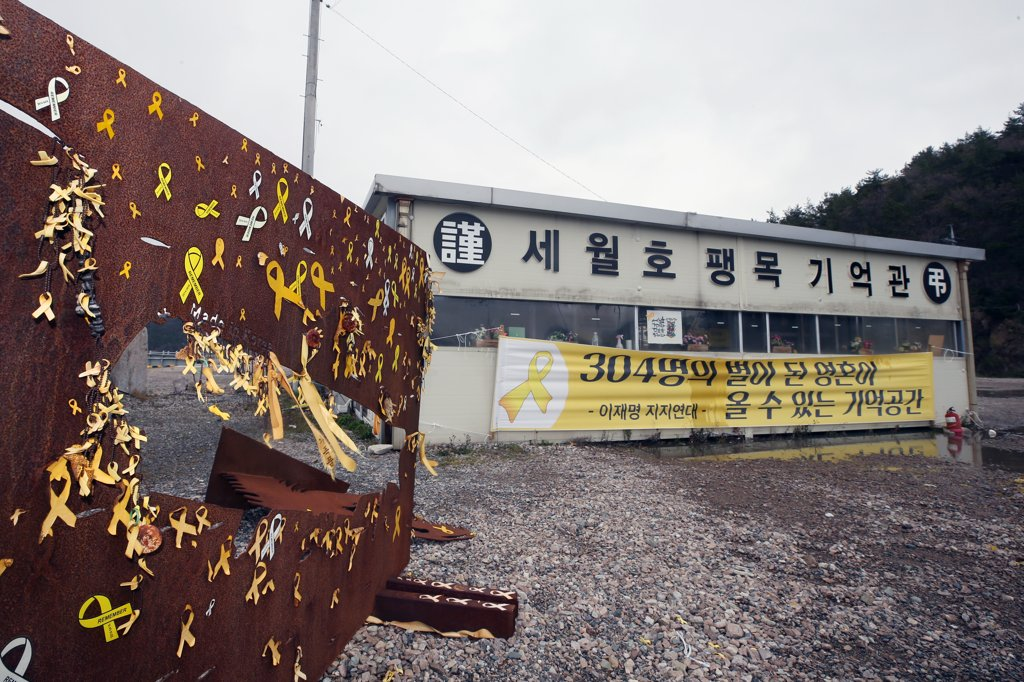 This photo, taken April 14, 2019, shows a make-shift memorial center set up at the southwestern port of Paengmok to commemorate the victims of the 2014 sinking of the ferry Sewol. (Yonhap)
