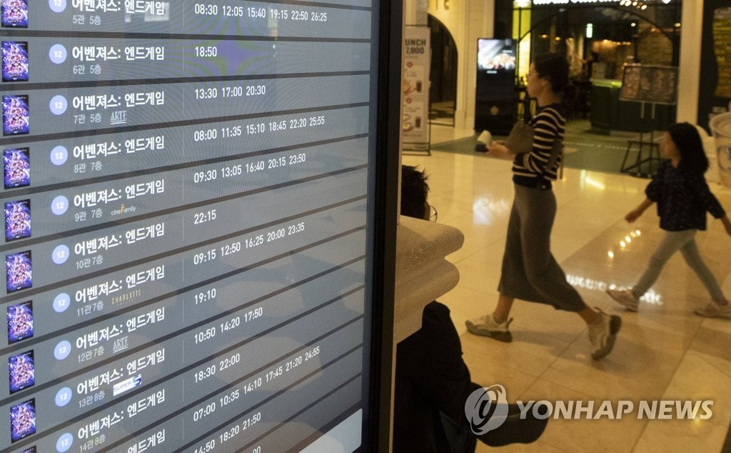 "Moviegoers walk past a monitor showing times for ""Avengers: Endgame"" at a Seoul cinema on May 5, 2019, in this file photo. (Yonhap)"