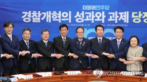 S. Korea to seek to create state investigative organ for police reform