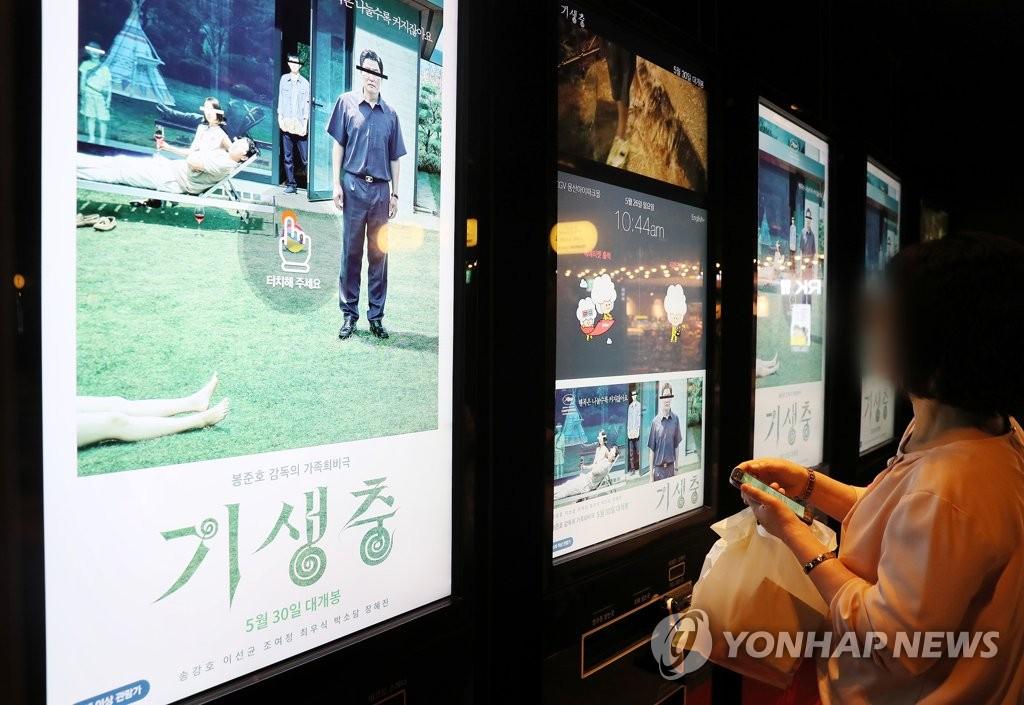Cannes-winning 'Parasite' to hit Korean screens | Yonhap News Agency