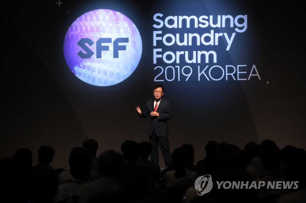 Samsung foundry forum | Yonhap News Agency