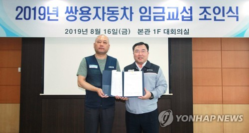 Ssangyong Motor's wage deal
