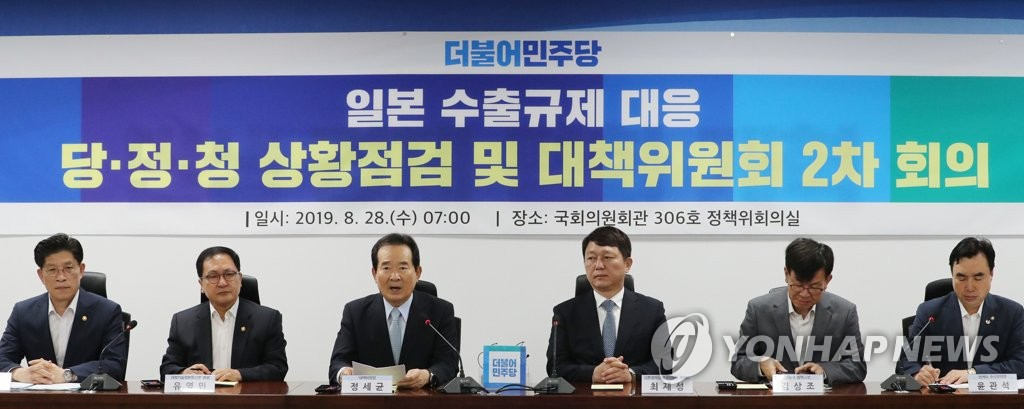 Senior officials from the presidential office Cheong Wa Dae, the government and the ruling Democratic Party hold a meeting at the National Assembly in Seoul on Aug. 28, 2019, to discuss ways to cope with Japan's export curbs against South Korea. (Yonhap)