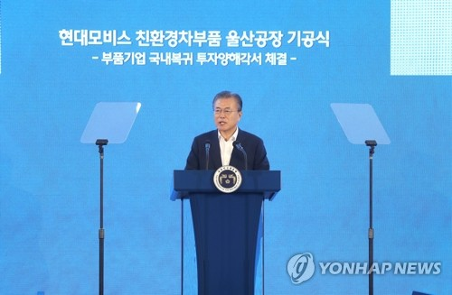 (LEAD) Hyundai Mobis to build new EV parts plant in Ulsan in 'U-turn' investment