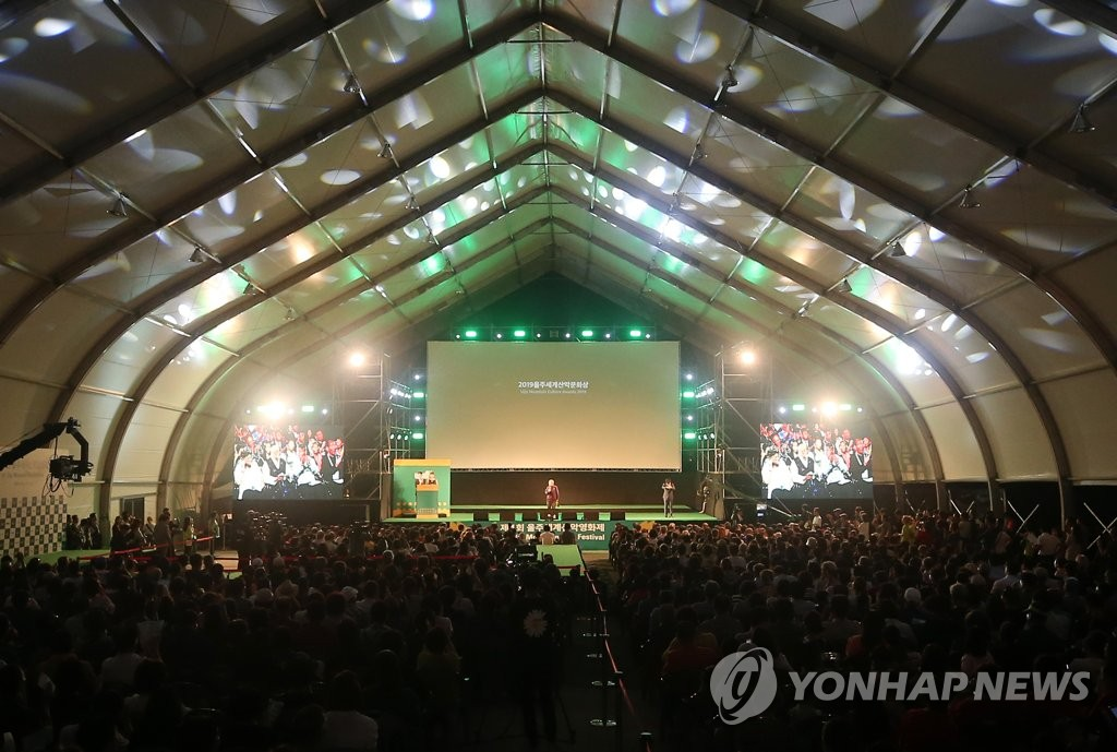 The opening ceremony of the Ulju Mountain Film Festival, the only mountain-themed film fest in the country, is held in the southeastern county of Ulju on Sept. 6, 2019. (Yonhap)