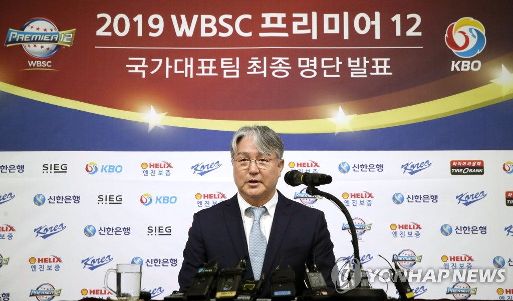 Kim Kyung-moon, manager of the South Korean national baseball team, announces his roster for the World Baseball Softball Confederation (WBSC) Premier12, a qualifying tournament for the 2020 Tokyo Olympics, at the Korea Baseball Organization headquarters in Seoul on Oct. 2, 2019. (Yonhap)