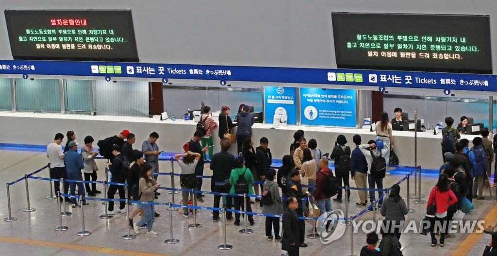 This photo taken Oct. 7, 2019, shows passengers in front of ticket booths at Seoul Station as KTX train services are delayed by a railway workers' work-to-rule campaign. (Yonhap)
