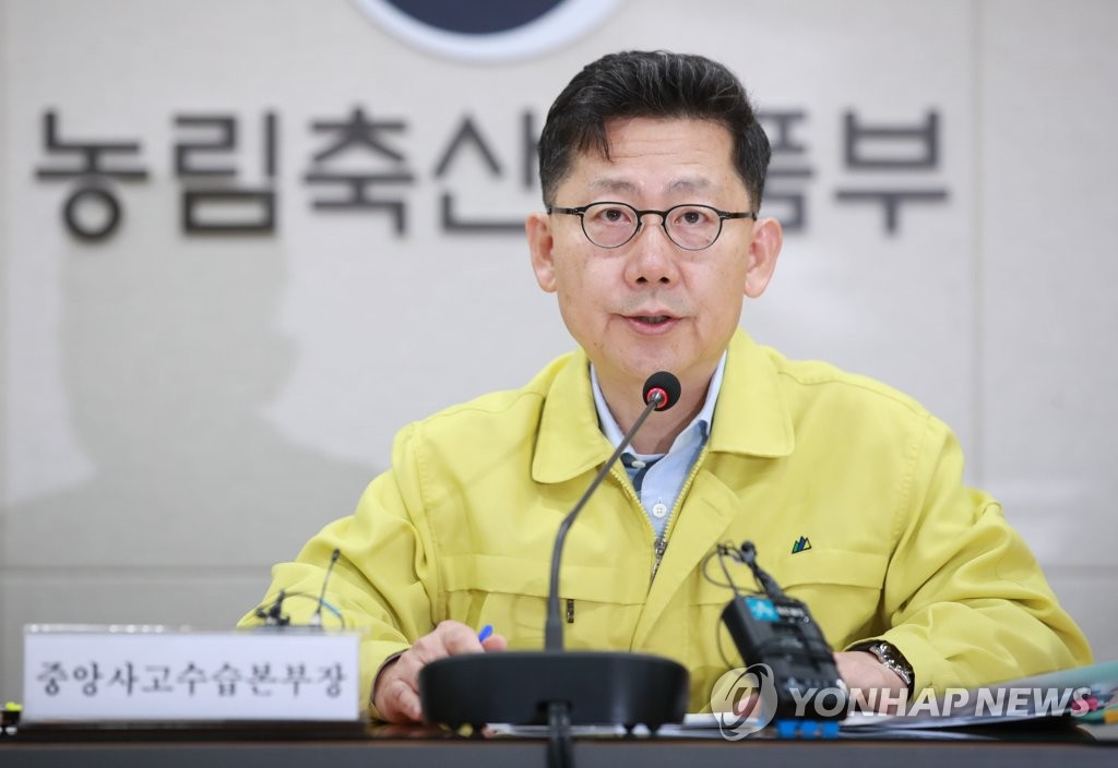 Agriculture Minister Kim Hyeon-soo speaks during a meeting held at the Sejong Government Complex in central South Korea on Oct. 15, 2019. (Yonhap)