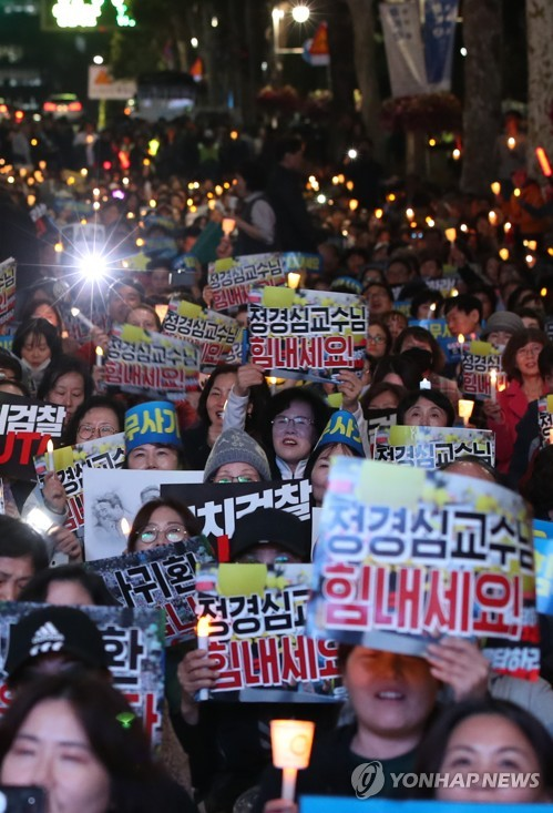 Candlelight vigil supporting ex-minister's wife held in Seoul