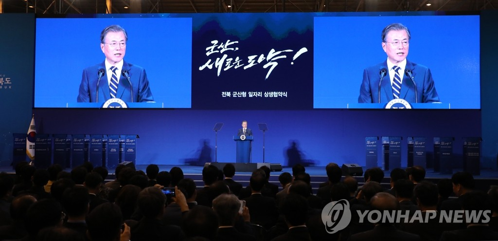 President Moon Jae-in delivers a speech at a ceremony for the signing of a job creation agreement in a new electric car complex in Gunsan, 275 kilometers south of Seoul, on Oct. 24, 2019. (Yonhap)