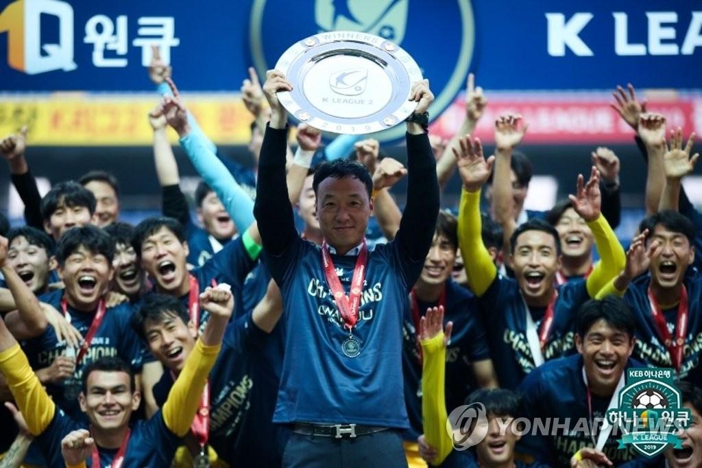 하나원큐 K리그2 2019 챔피언에 올라 1부리그 승격을 달성한 광주FC
