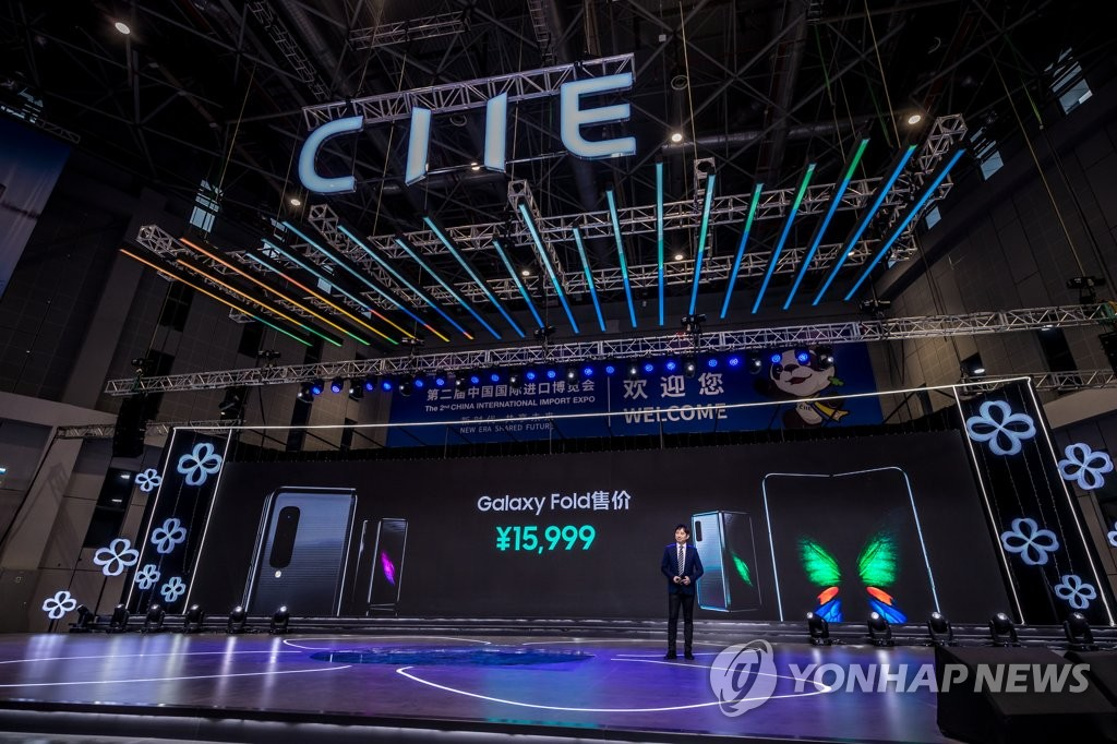 A Samsung official unveils the Galaxy Fold's price tag at 15,999 Chinese yuan (US$2,293) during the China International Import Expo (CIIE) in Shanghai in this photo provided by the company on Nov. 6, 2019. (PHOTO NOT FOR SALE) (Yonhap)