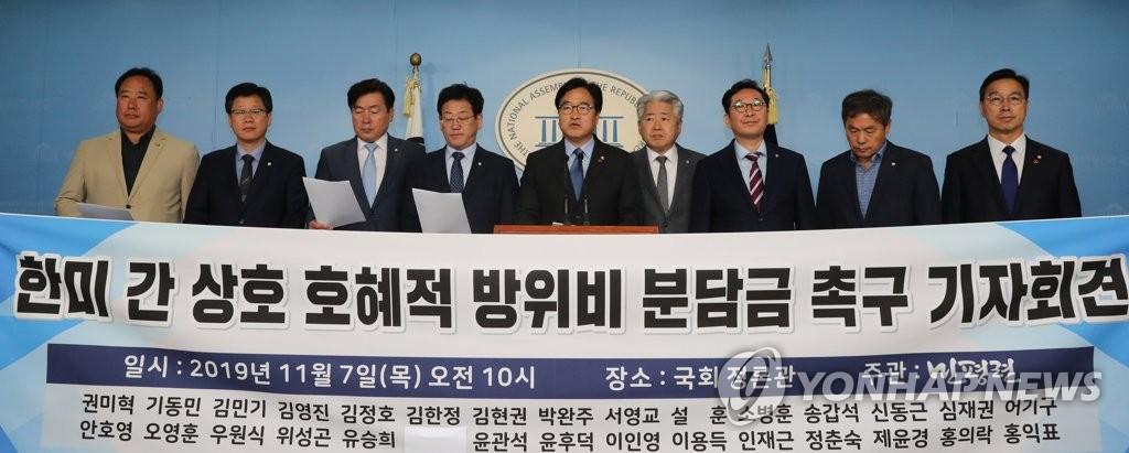 한미 상호 호혜적 방위비 분담금 촉구 기자회견