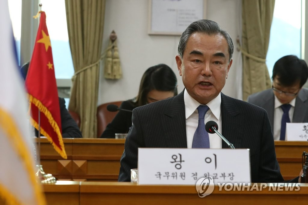 Chinese Foreign Minister Wang Yi speaks during talks with his South Korean counterpart, Kang Kyung-wha, at the foreign ministry in Seoul on Dec. 4, 2019. (Yonhap)