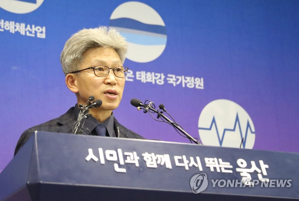 Song Byung-gi, Ulsan vice mayor for economic affairs, speaks on ongoing allegations involving his tipoff in a press conference at Ulsan City Hall on Dec. 5, 2019. (Yonhap)