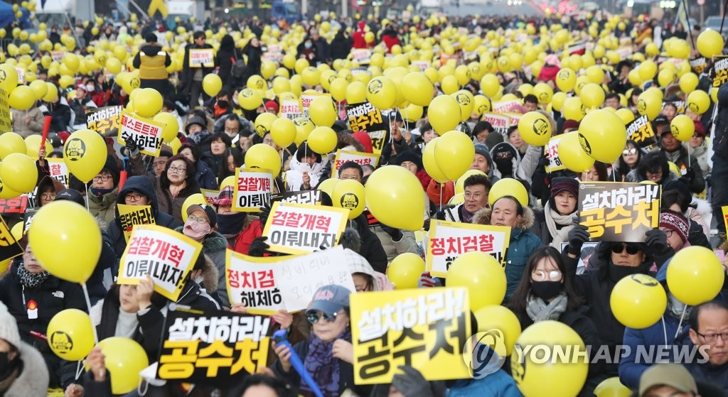 Participants in a rally call for prosecution reform in front of the National Assembly on Dec. 7, 2019. (Yonhap)