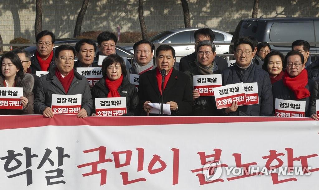 자유한국당, 청와대 앞에서 규탄 기자회견