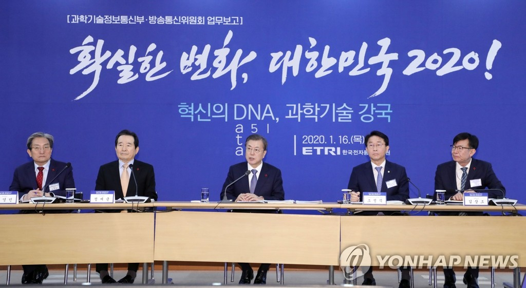 President Moon Jae-in (C) speaks during a meeting held at the Electronics and Telecommunications Research Institute in Daejeon, 160 kilometers south of Seoul, on Jan. 16, 2020 (Yonhap)