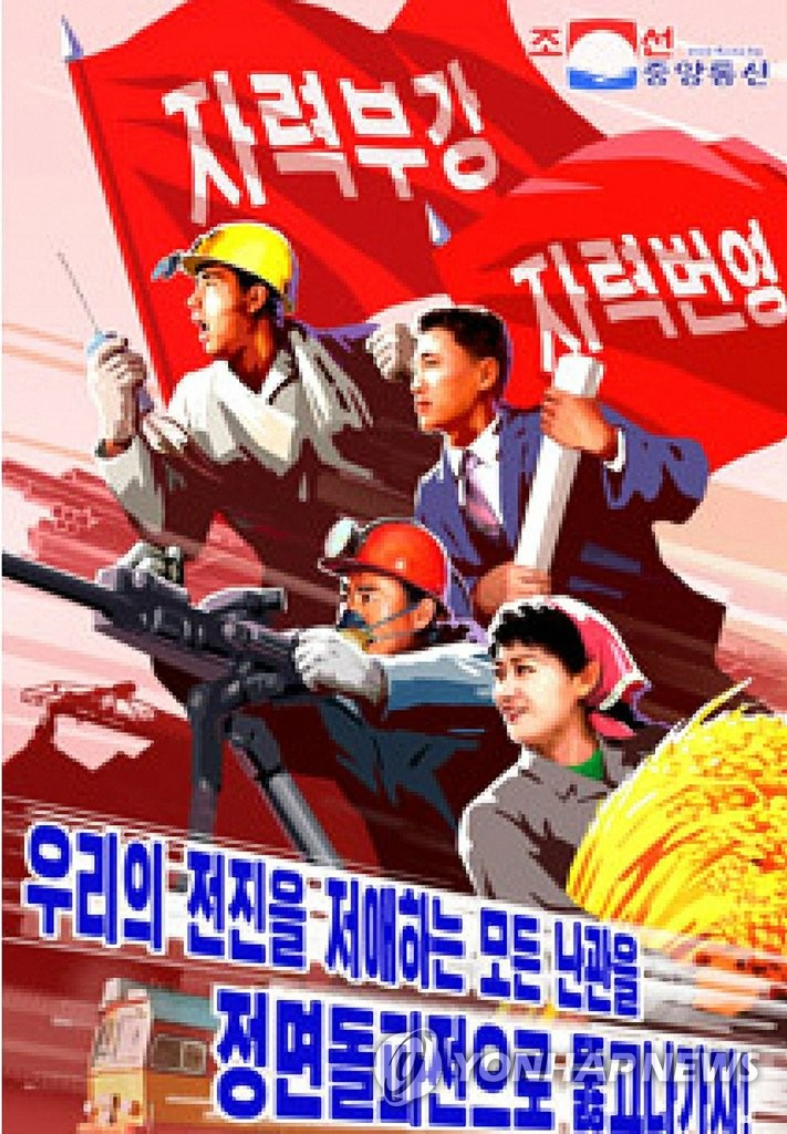 "This photo, released by the North's Korean Central News Agency on Jan. 22, 2020, shows one of the new propaganda posters highlighting the important tasks set forth at the fifth plenary meeting of the 7th Central Committee of North Korea's ruling Workers' Party early this year. The poster reads, ""Self-reliance. Self-prosperity. Let's break through all hardships that hinder our progress."" (For Use Only in the Republic of Korea. No Redistribution) (Yonhap)"