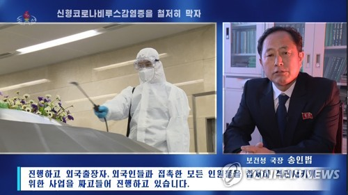 N. Korean official on new coronavirus